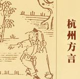 闲谈杭州方言中的俗语