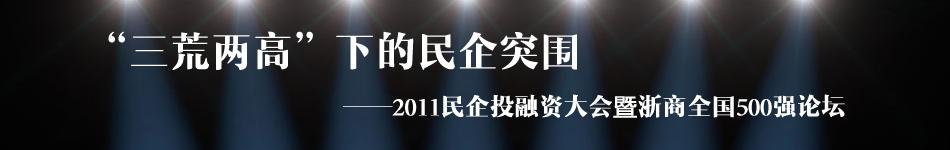 2011民企投资论坛