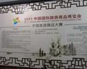2011中国旅游商品大赛