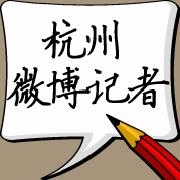 杭州微博记者