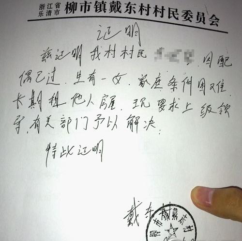 柳市戴东村出具贫困证明-10岁孩童被列入经适房购买名单调查