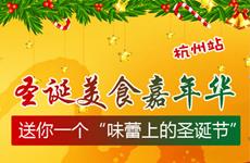 杭州圣诞美食嘉年华