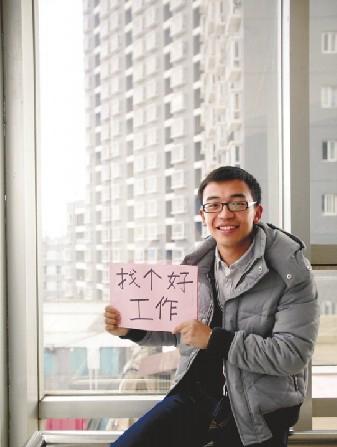 大学毕业生常恩豪春节心愿:找个好工作