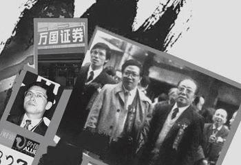 证券业教父阚治东回忆327国债期货事件