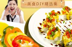 动手做最欢乐 美食DIY精选集