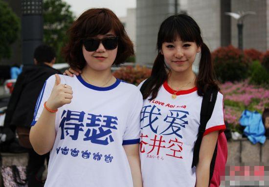 """身着""""我爱苍井空""""与""""得瑟""""字样T恤的女生"""