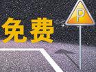 杭州免费泊车指南