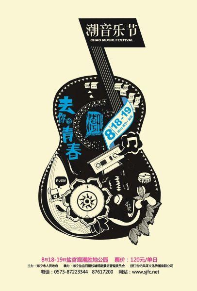 音乐节吉他海报