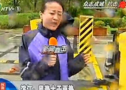 台风差点把女主播吹走