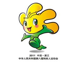 第八届全国残运会吉祥物
