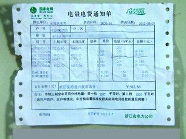 杭州执行阶梯<em>电价</em>后首份<em>电费</em>单 6、7月分段计