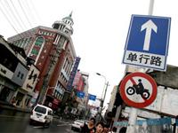 杭州再添单行道