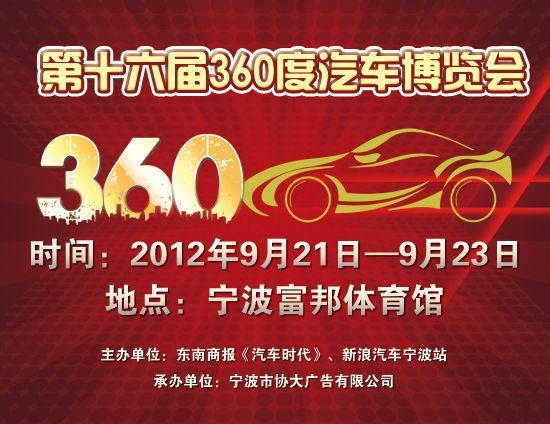 第十六届360度汽车博览会高清图片