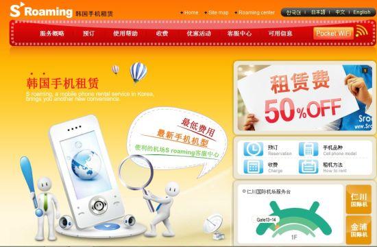 S Roaming 韩国手机租赁网站