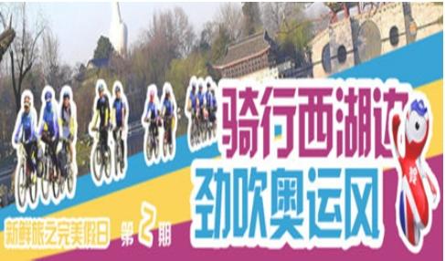 奥运环湖骑行赛