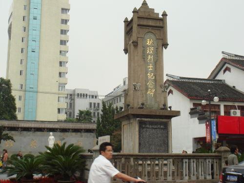 秋瑾纪念碑(点击更多高清美图)