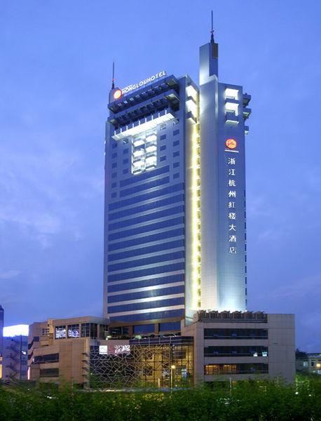 杭州红楼大酒店(点击更多高清美图)