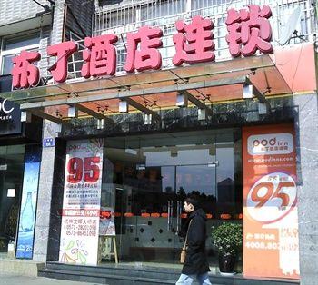 杭州布丁酒店连锁(文晖大桥店)