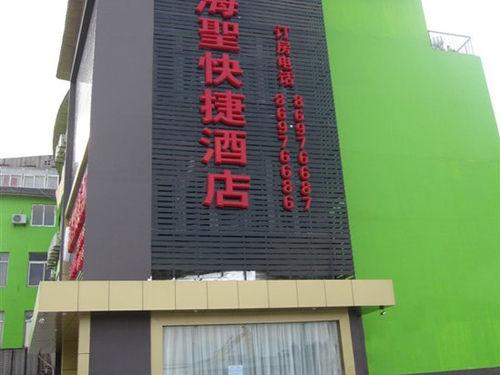 杭州海圣快捷酒店