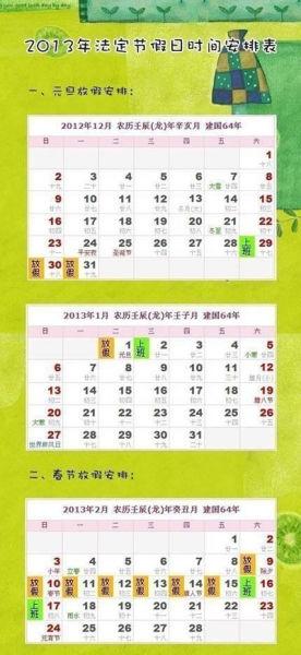 2013元旦春节放假表(点击更多高清美图)