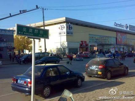 网传吴莫愁被命名为街名引热议(附图)