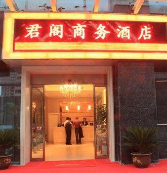 杭州君阁商务酒店