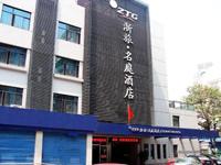西湖浙旅名庭酒店