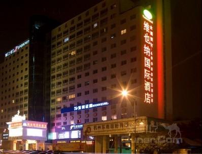 维也纳酒店杭州武林广场店