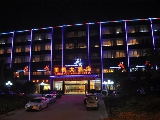 杭州美凯大酒店(九龙口连锁酒店)
