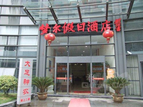 杭州梦尔假日酒店
