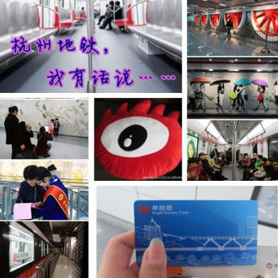 杭州地铁我有话要说(点击更多高清美图)