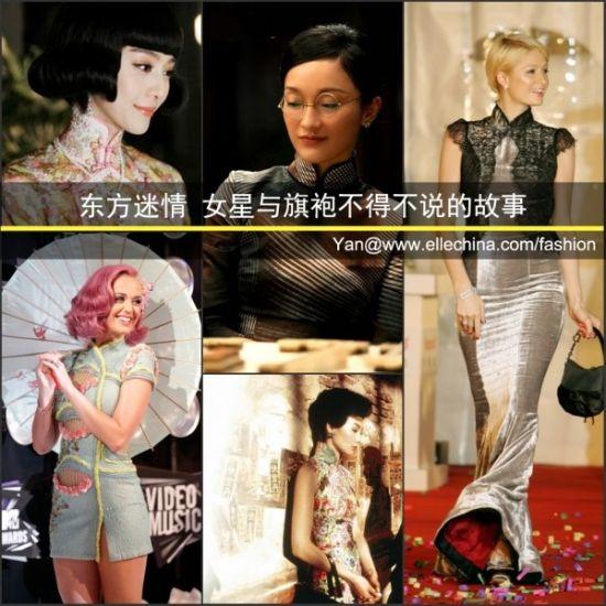 东方迷情女星与旗袍不得不说的故事(组图)