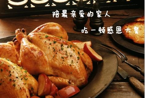 享美食――陪家人品感恩盛宴 聊家常故事