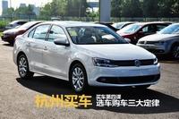 杭州买车 选车购车三大定律八项注意