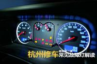 杭州修车 仪表盘上常见五种故障指示灯解读