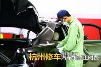 杭州修车 汽车维修工时费不同品牌相差大