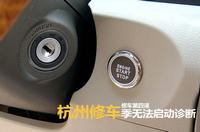 杭州修车 汽车冬季无法启动自己动手诊断