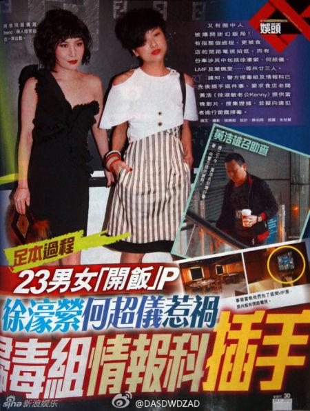香港艺人集体吸毒增至23人饭店老板遭恐吓(图)