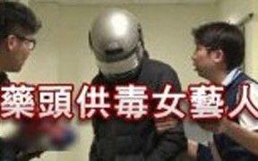 台湾少女团体林姓成员涉毒警方连夜带回审讯(图)