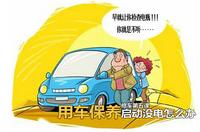 用车保养 汽车启动时没电是怎么回事