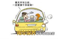 用车保养 冬季汽车玻璃除雾