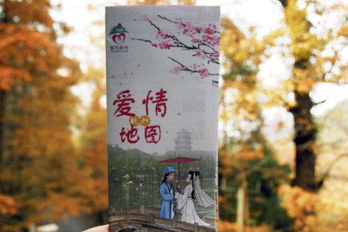 《杭州爱情地图》全国首发(点击更多高清美图)