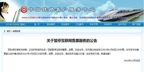 中国铁路客户服务中心网站截图。