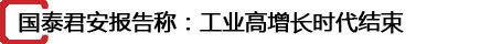 2013中国及全球经济预测红皮书