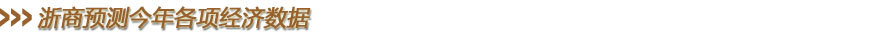 2013百名浙商预测蓝皮书:浙商预测今年各项经济数据