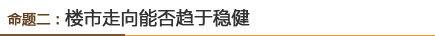 2013百名浙商预测蓝皮书:解读中国经济十大热点