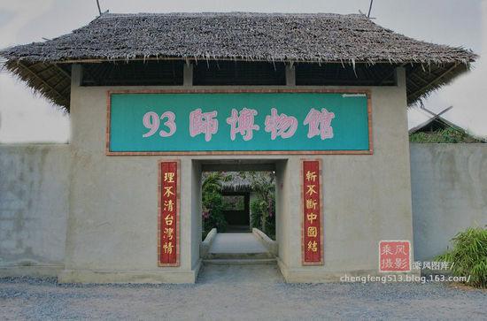 93师博物馆