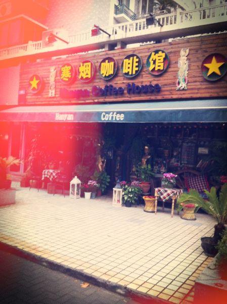 组图:与寒烟咖啡馆的浪漫邂逅