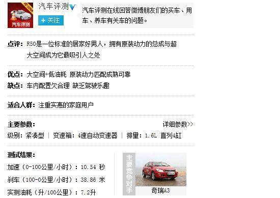 均衡宜家之选 ――新浪汽车深度评测东风日产-启辰R50