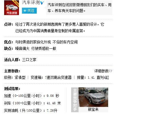 天天向上 新浪汽车深度评测上海大众全新朗逸